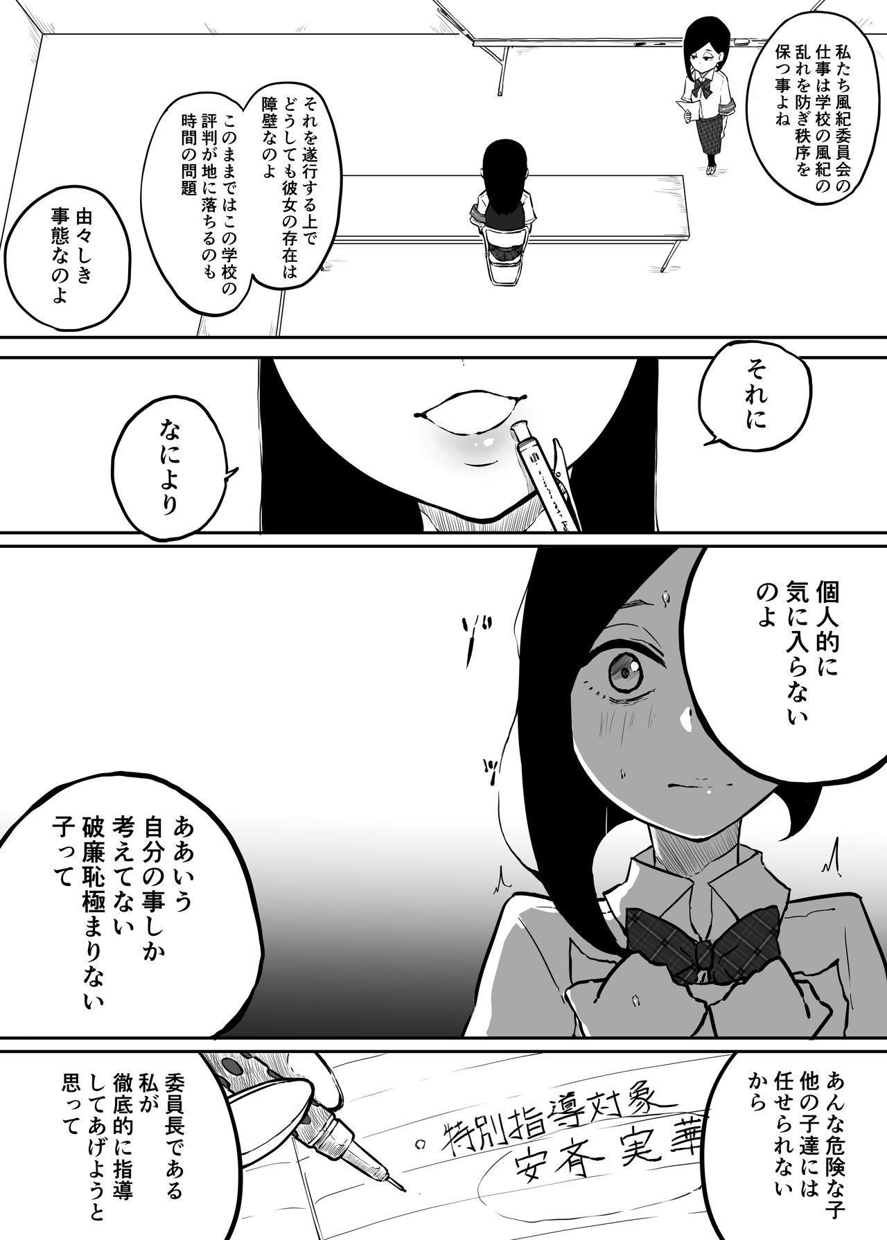 Sparta Sensei ga Oshiego no Bitch Gal ni Ecchi na Koto Sareru Hanashi 2 45