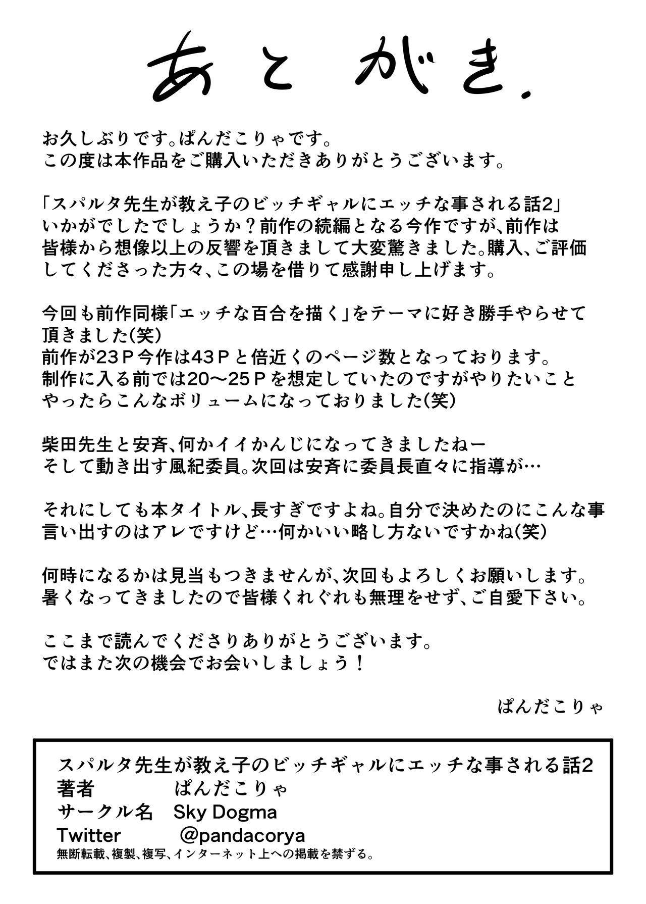 Sparta Sensei ga Oshiego no Bitch Gal ni Ecchi na Koto Sareru Hanashi 2 47