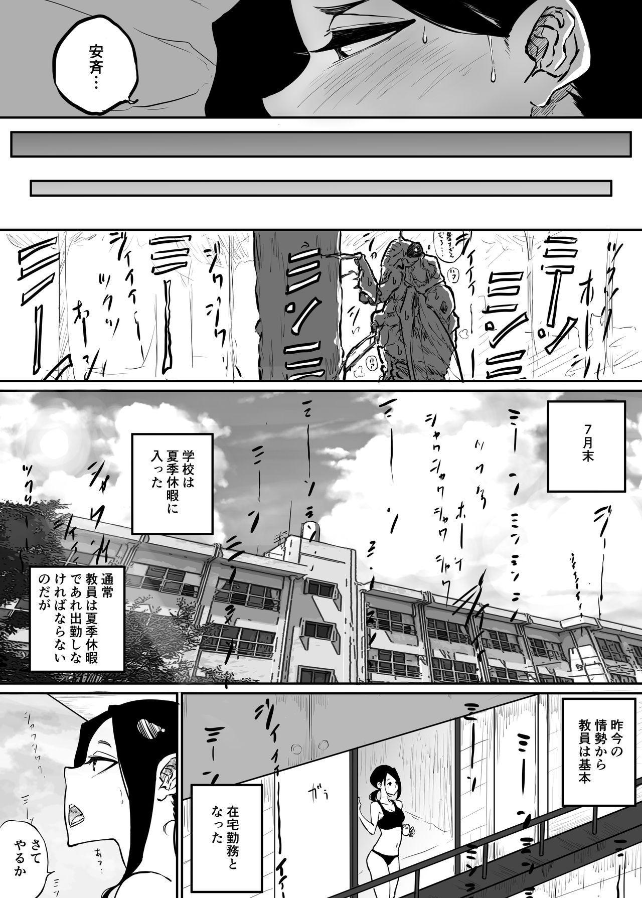 Sparta Sensei ga Oshiego no Bitch Gal ni Ecchi na Koto Sareru Hanashi 2 7