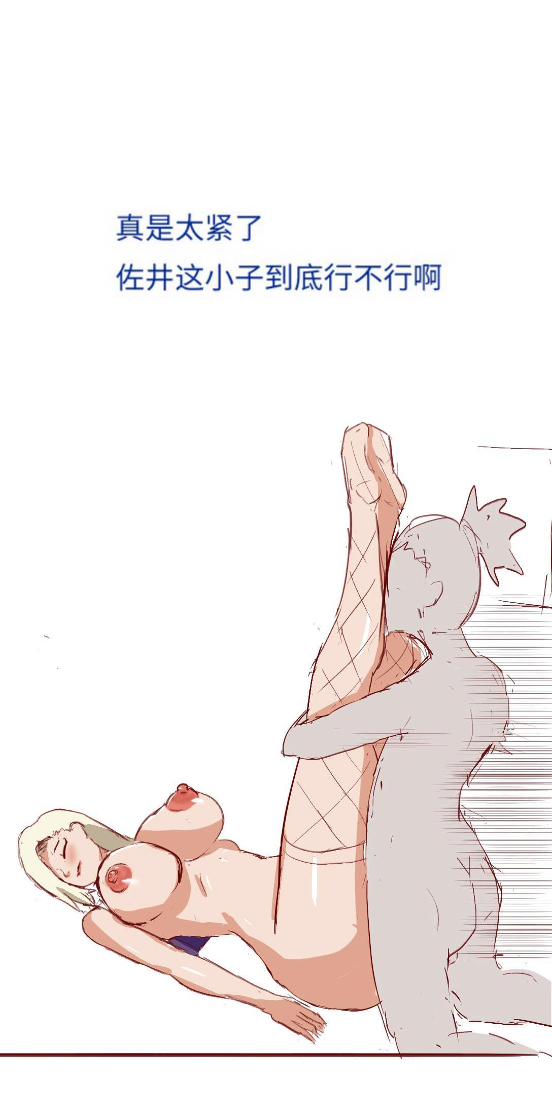 Naruto NTR(井野,萨姆依) 22