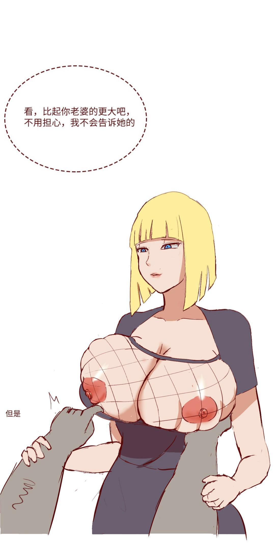 Naruto NTR(井野,萨姆依) 2