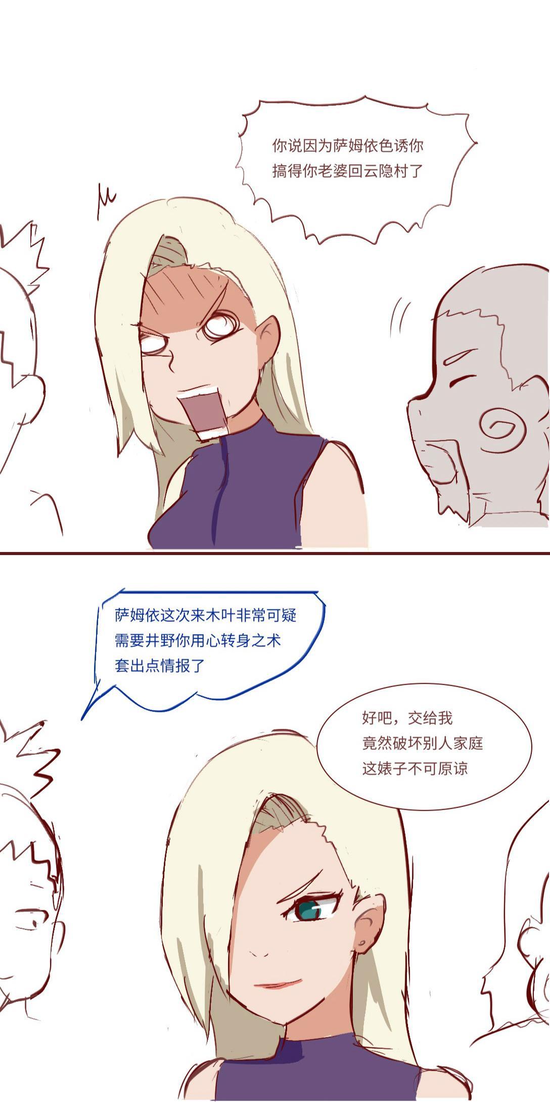 Naruto NTR(井野,萨姆依) 7