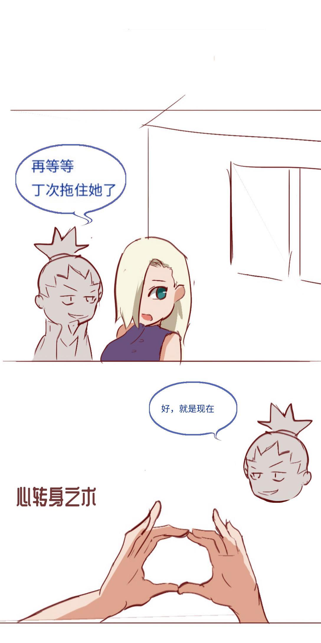 Naruto NTR(井野,萨姆依) 8