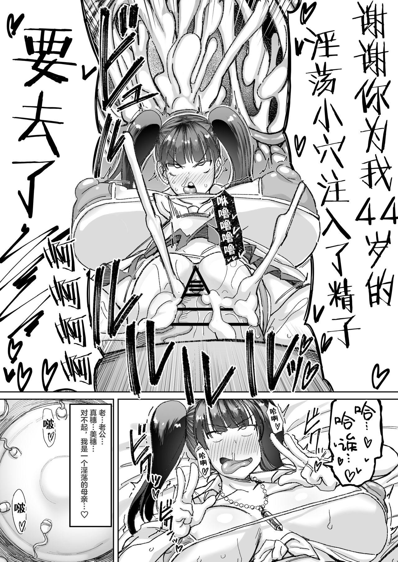 Hitozuma Iemoto no Semen Paradise! 5