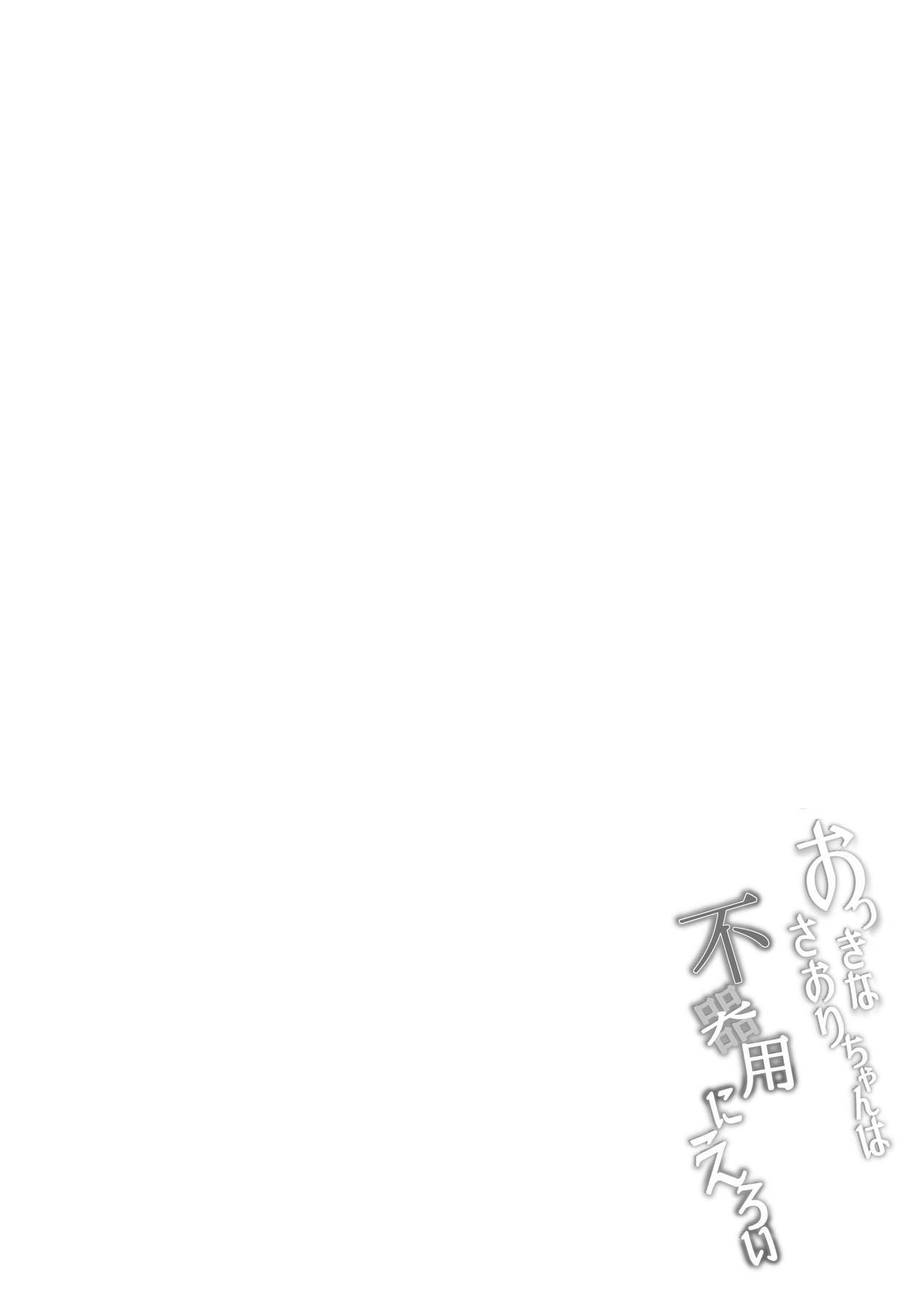 Okki na Saori-chan wa Bukiyou ni Eroi 3