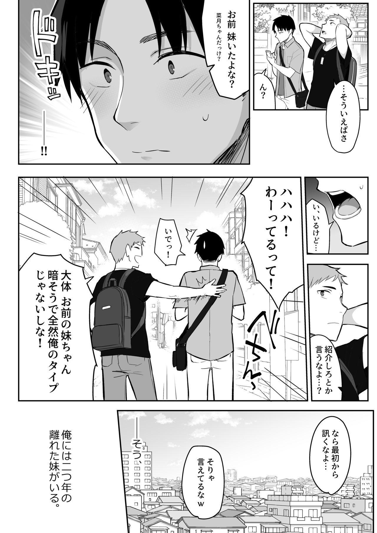 Moto InCha no Kyonyuu Yariman Imouto ga Erosugite, Onii-chan wa Mou...!! 2