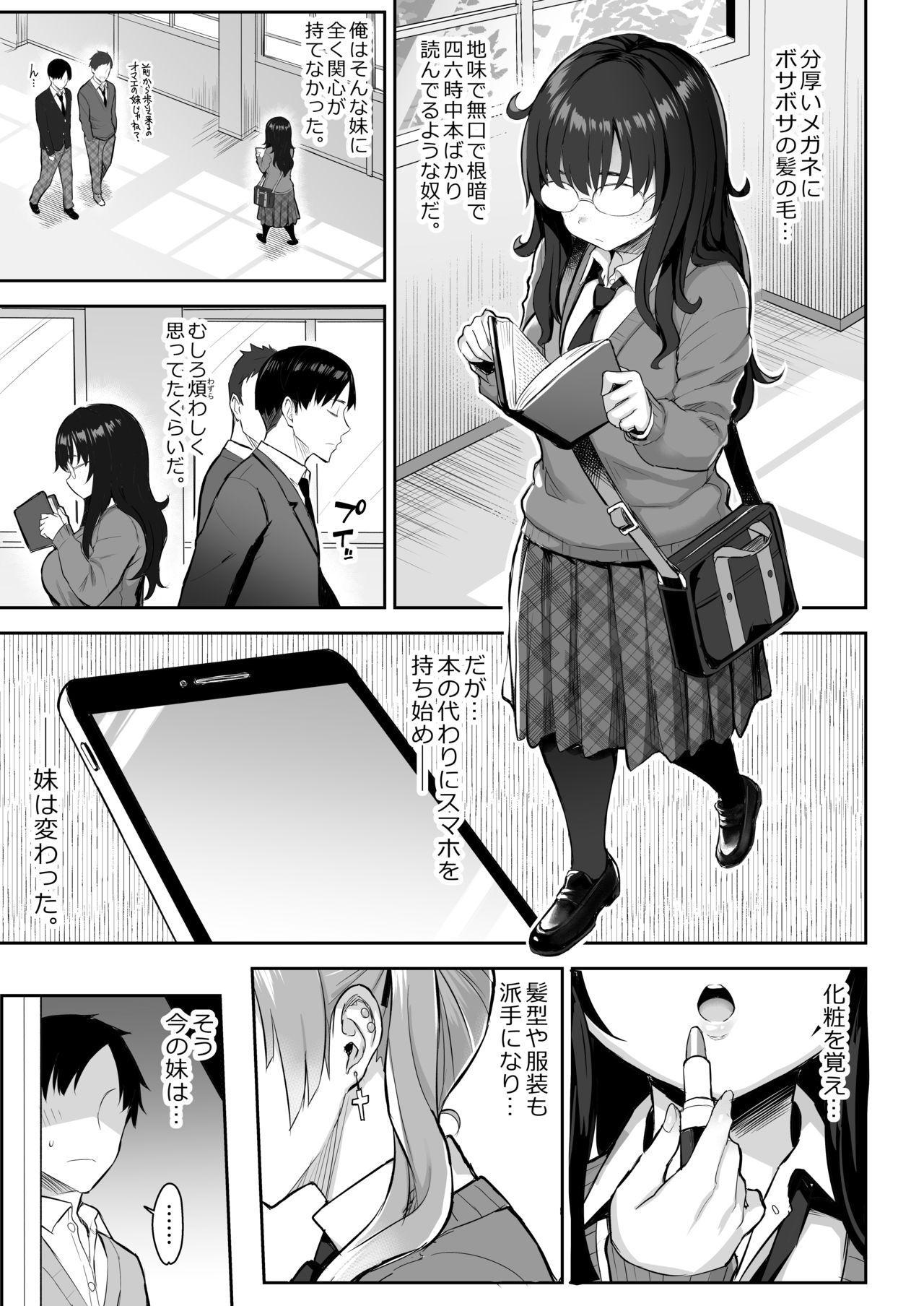Moto InCha no Kyonyuu Yariman Imouto ga Erosugite, Onii-chan wa Mou...!! 3