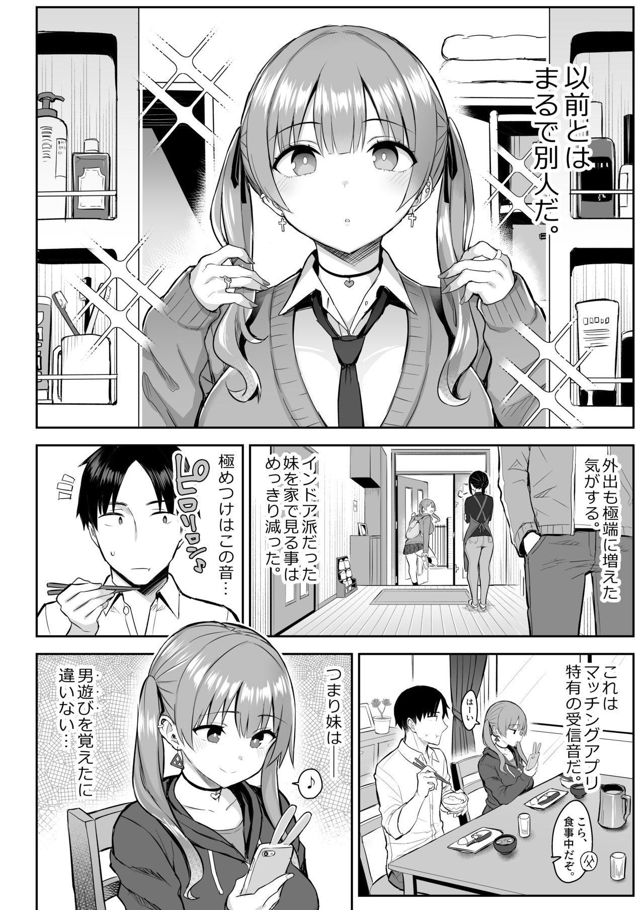 Moto InCha no Kyonyuu Yariman Imouto ga Erosugite, Onii-chan wa Mou...!! 4
