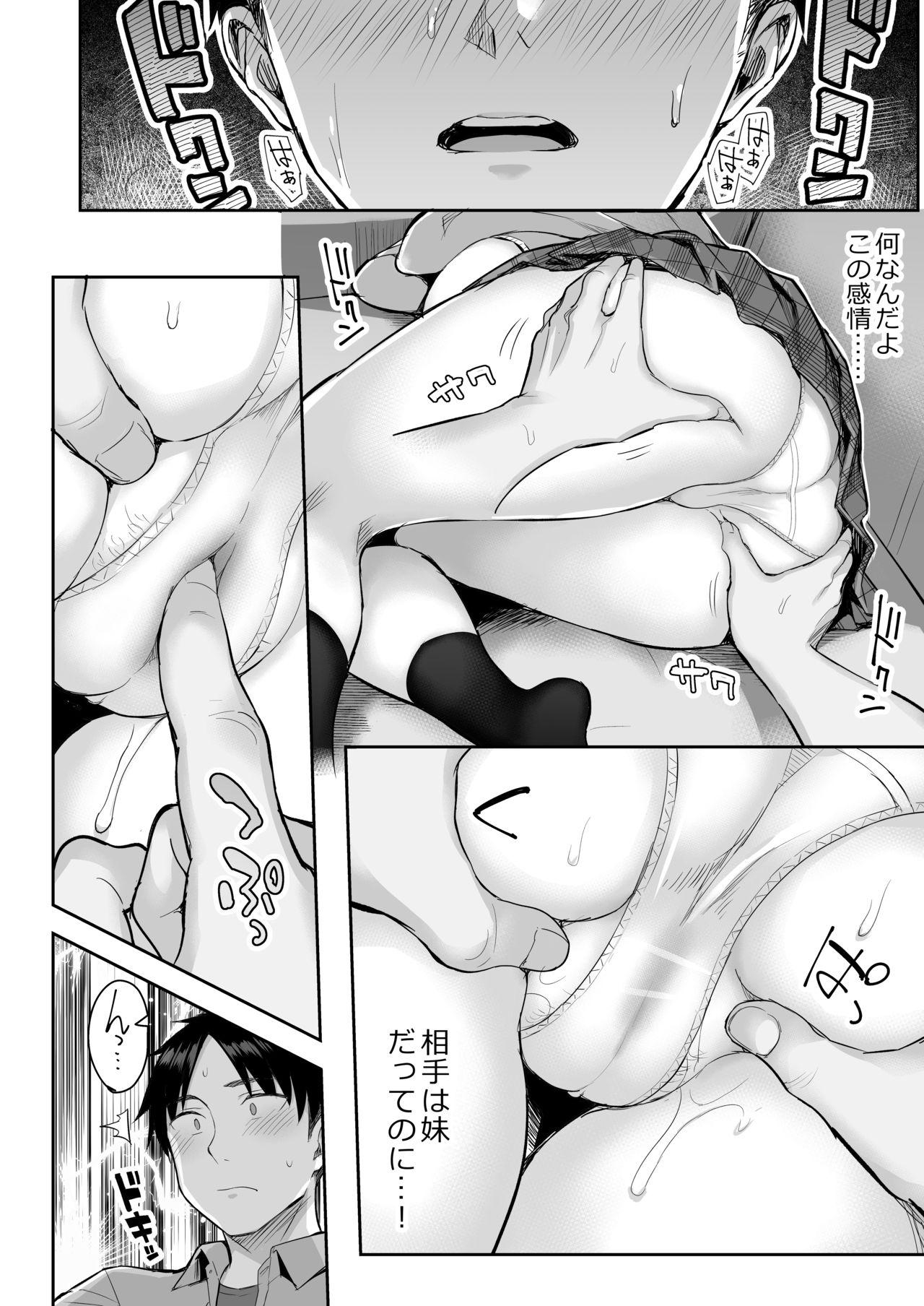 Moto InCha no Kyonyuu Yariman Imouto ga Erosugite, Onii-chan wa Mou...!! 8