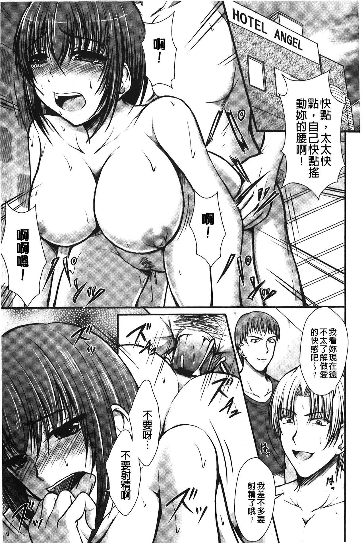 Hameochi | 戳插墮落 103