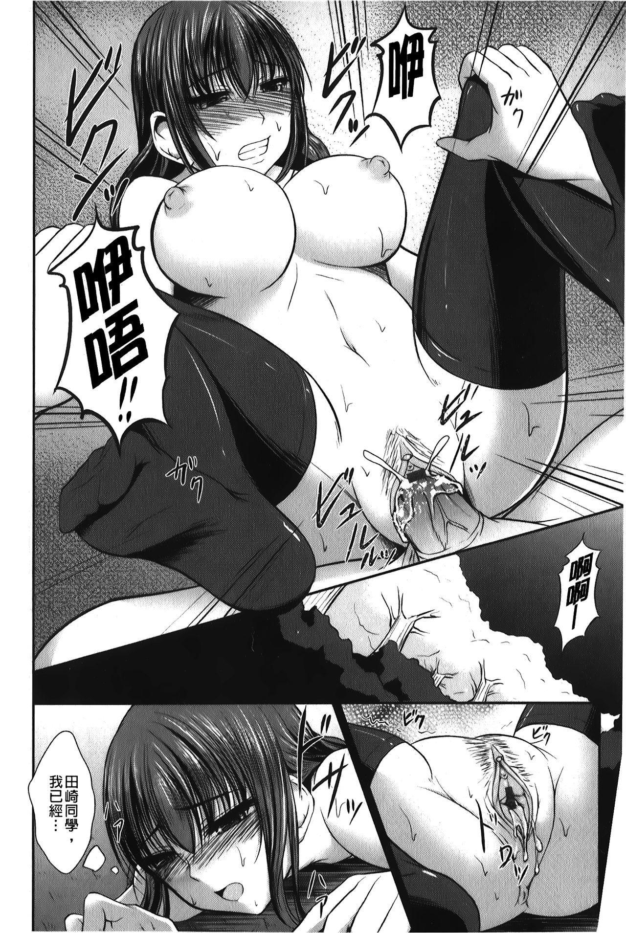 Hameochi | 戳插墮落 136