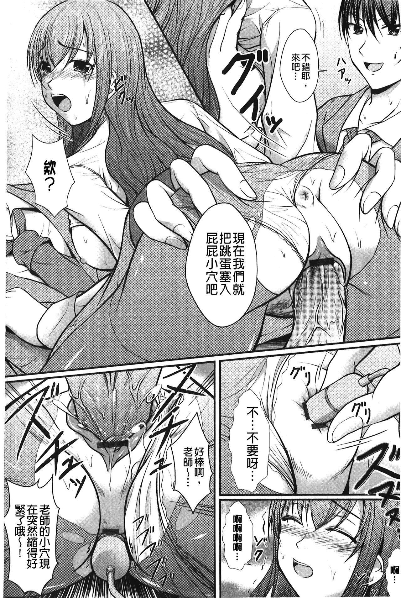 Hameochi | 戳插墮落 156