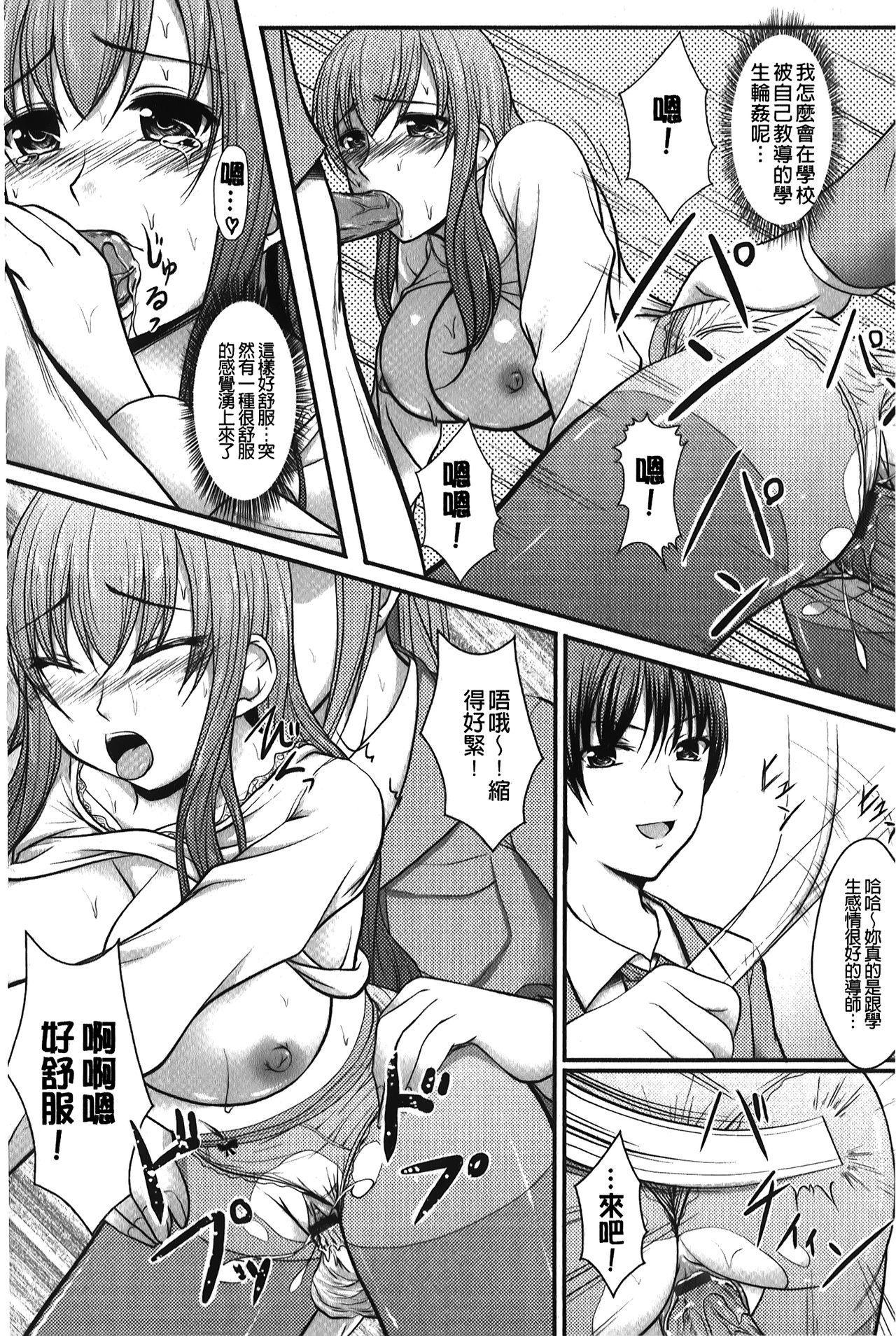 Hameochi | 戳插墮落 160