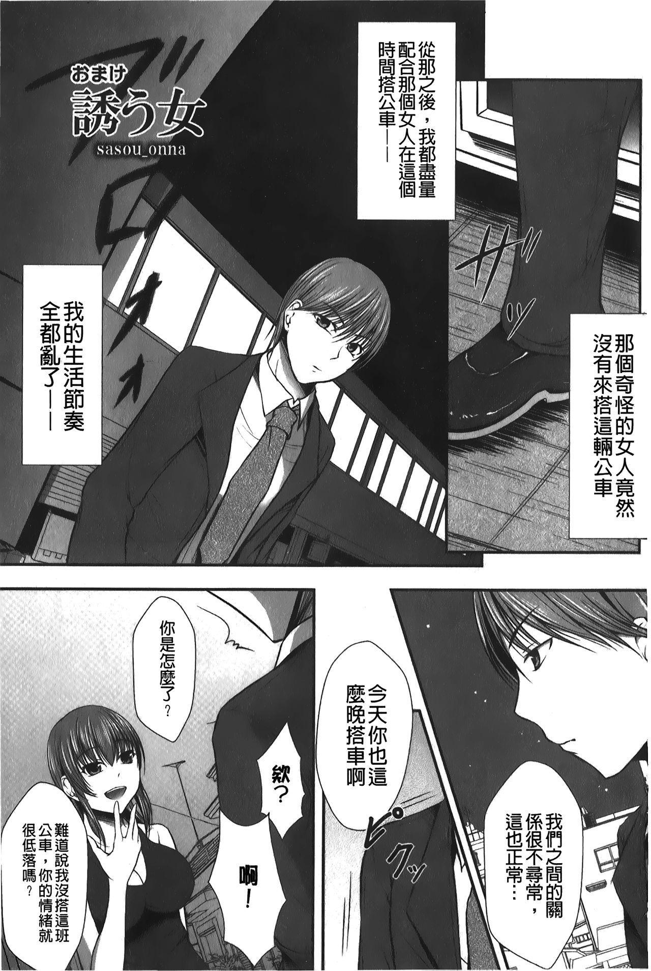 Hameochi | 戳插墮落 163