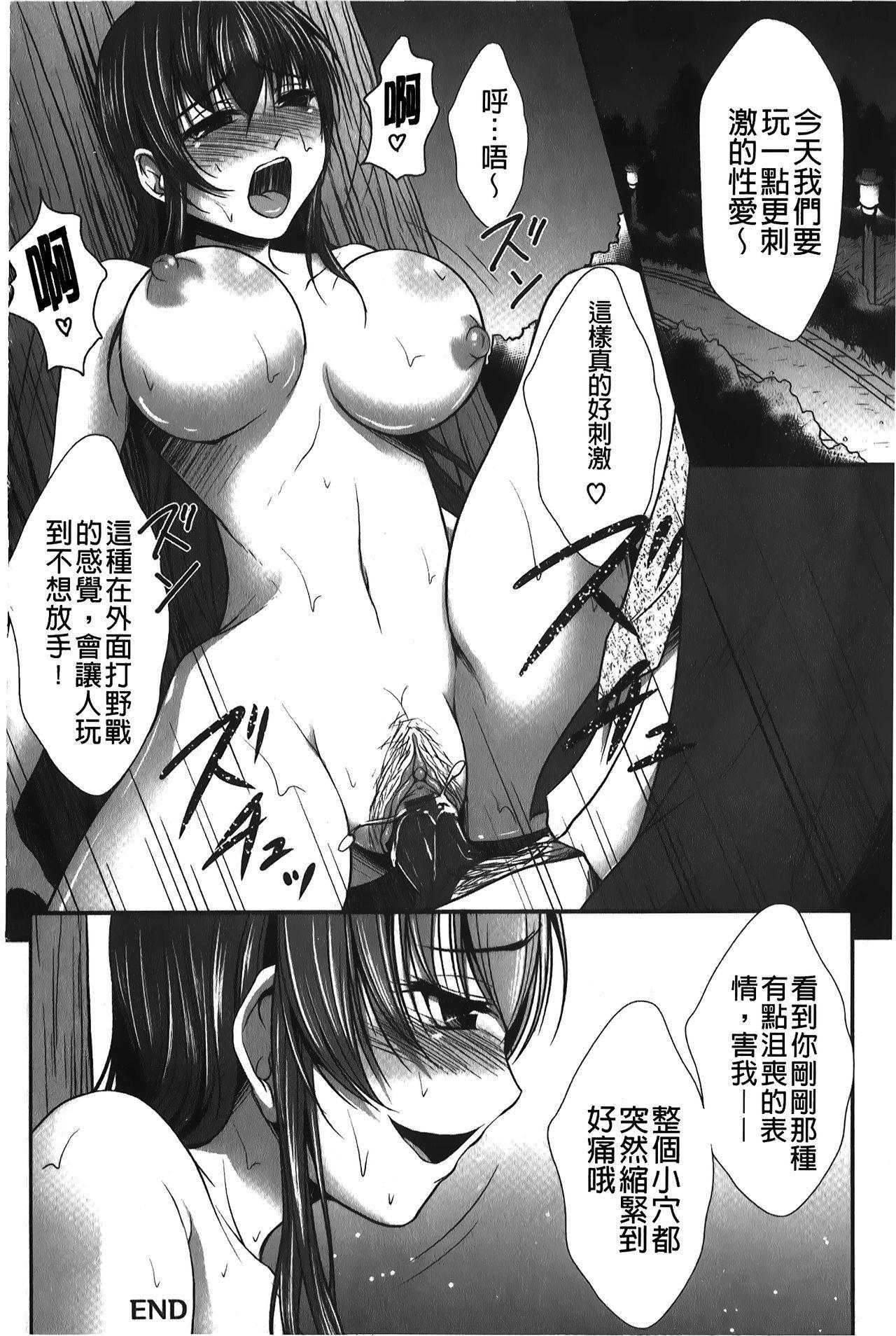 Hameochi | 戳插墮落 164