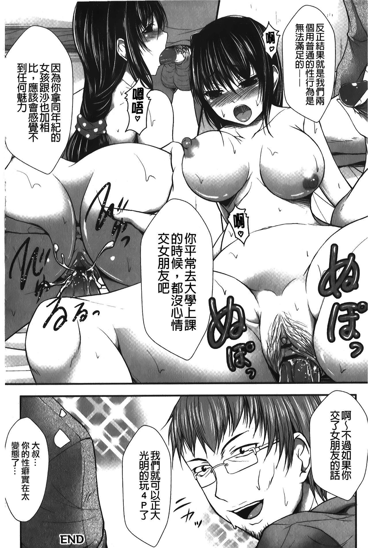 Hameochi | 戳插墮落 166