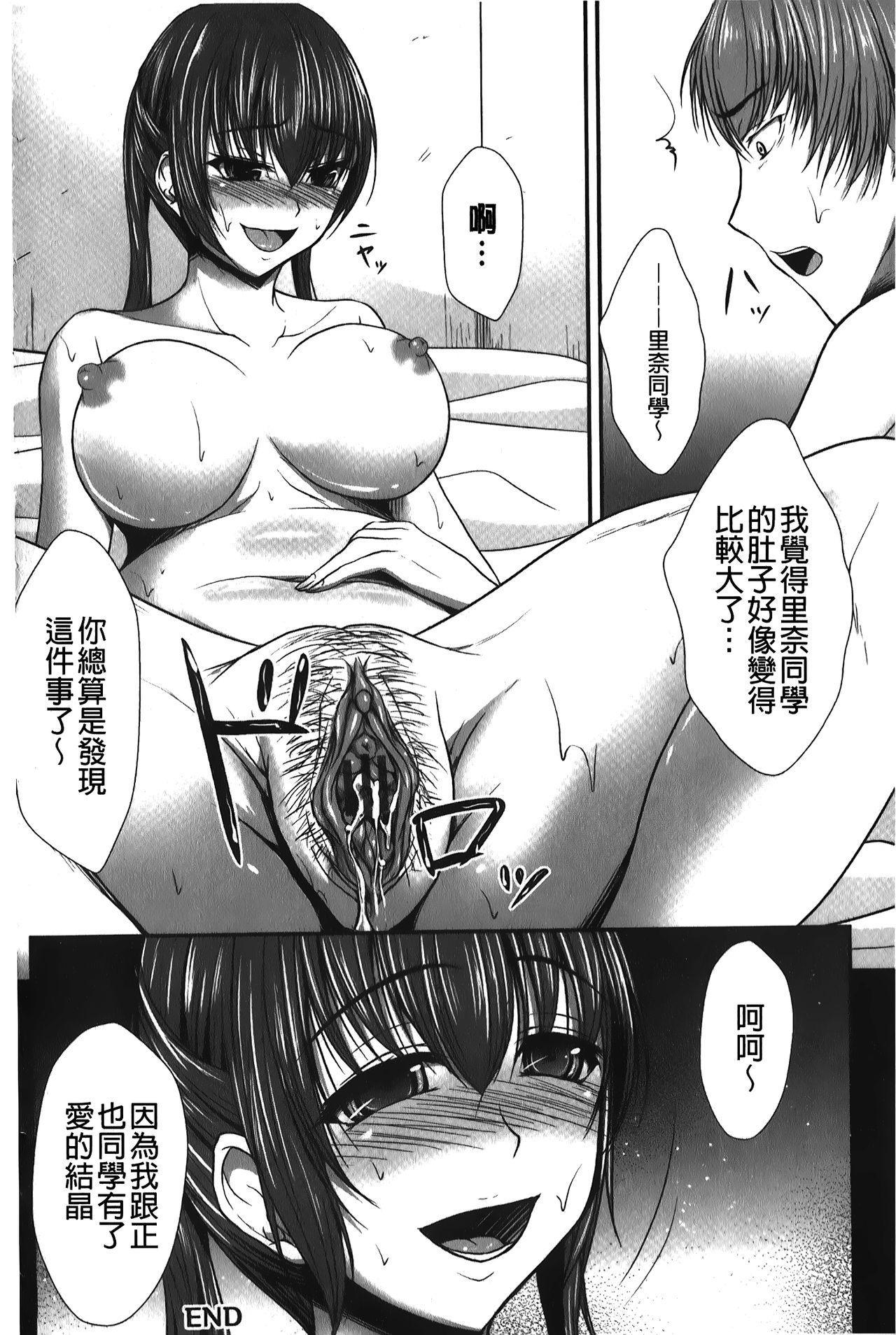 Hameochi | 戳插墮落 168