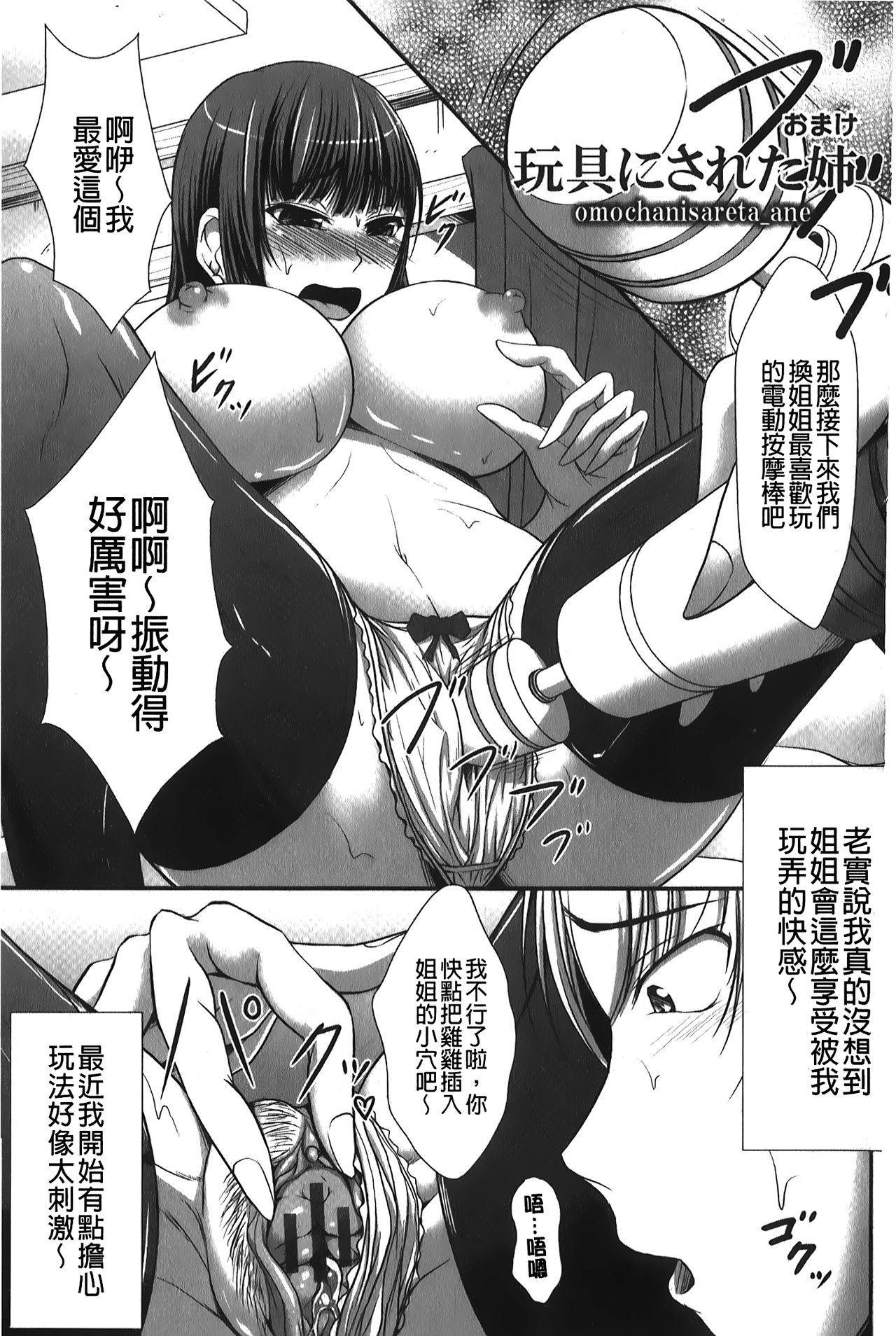 Hameochi | 戳插墮落 169