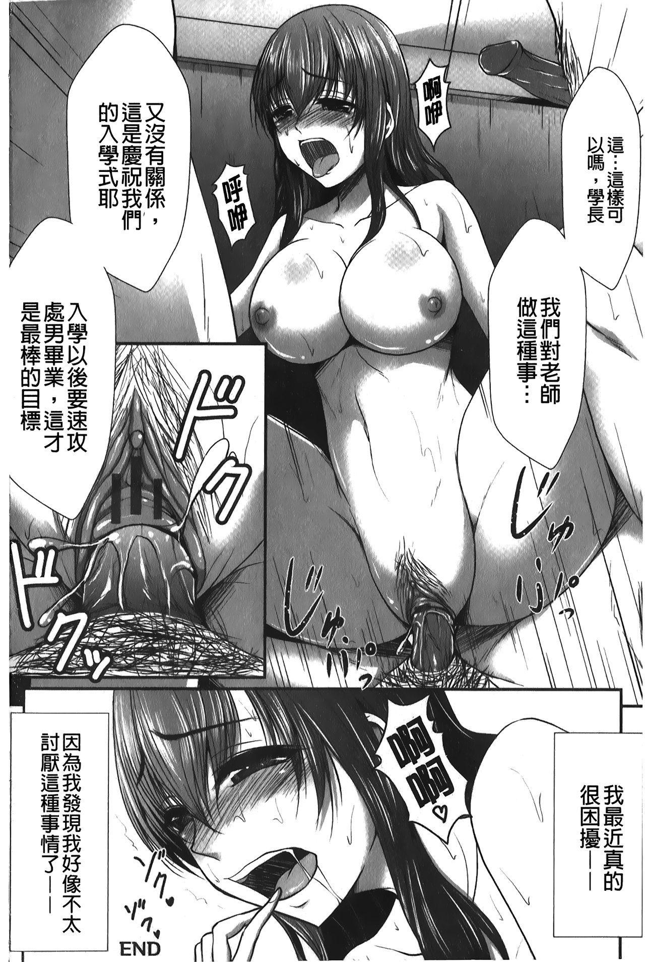 Hameochi | 戳插墮落 178