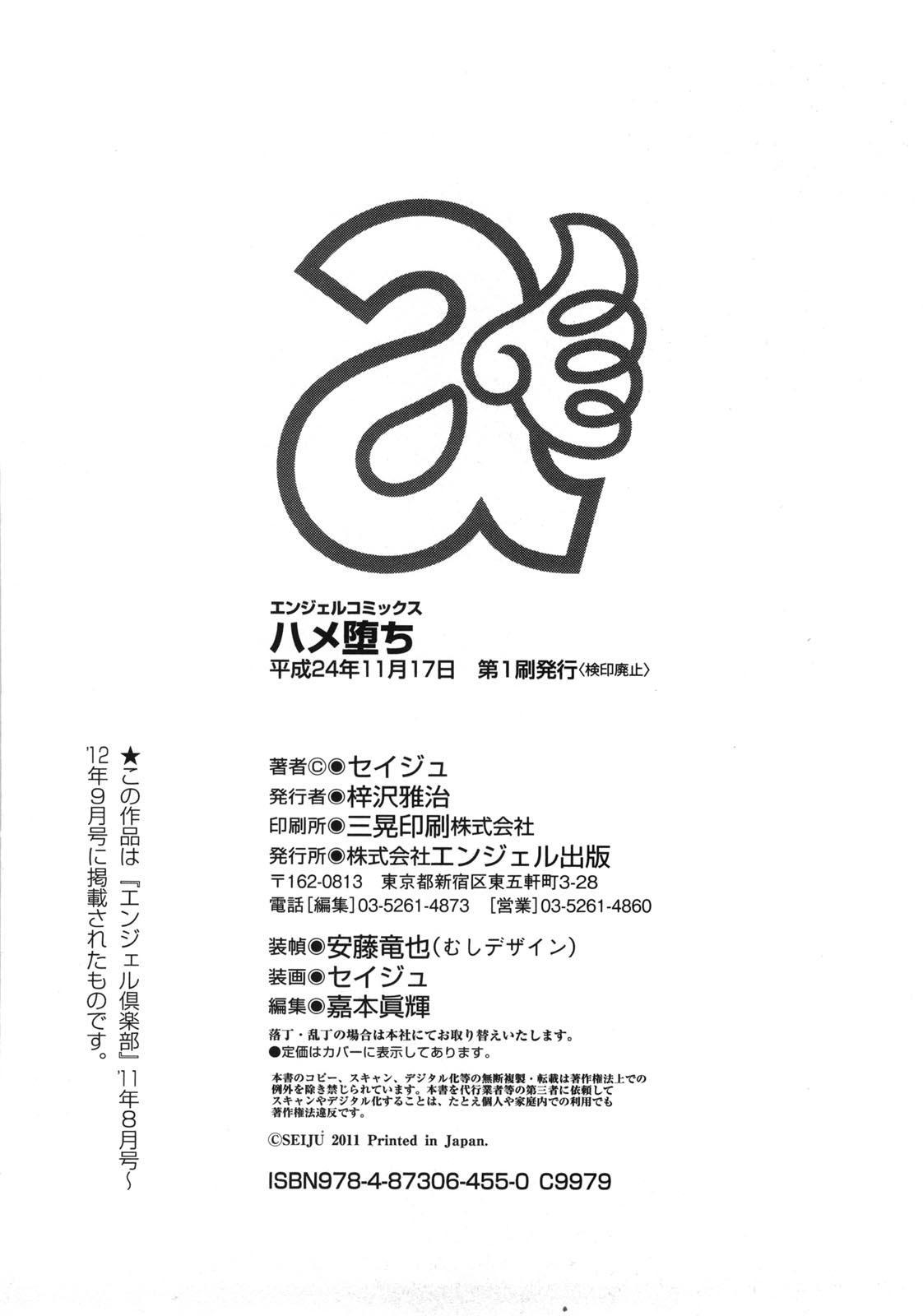 Hameochi | 戳插墮落 182