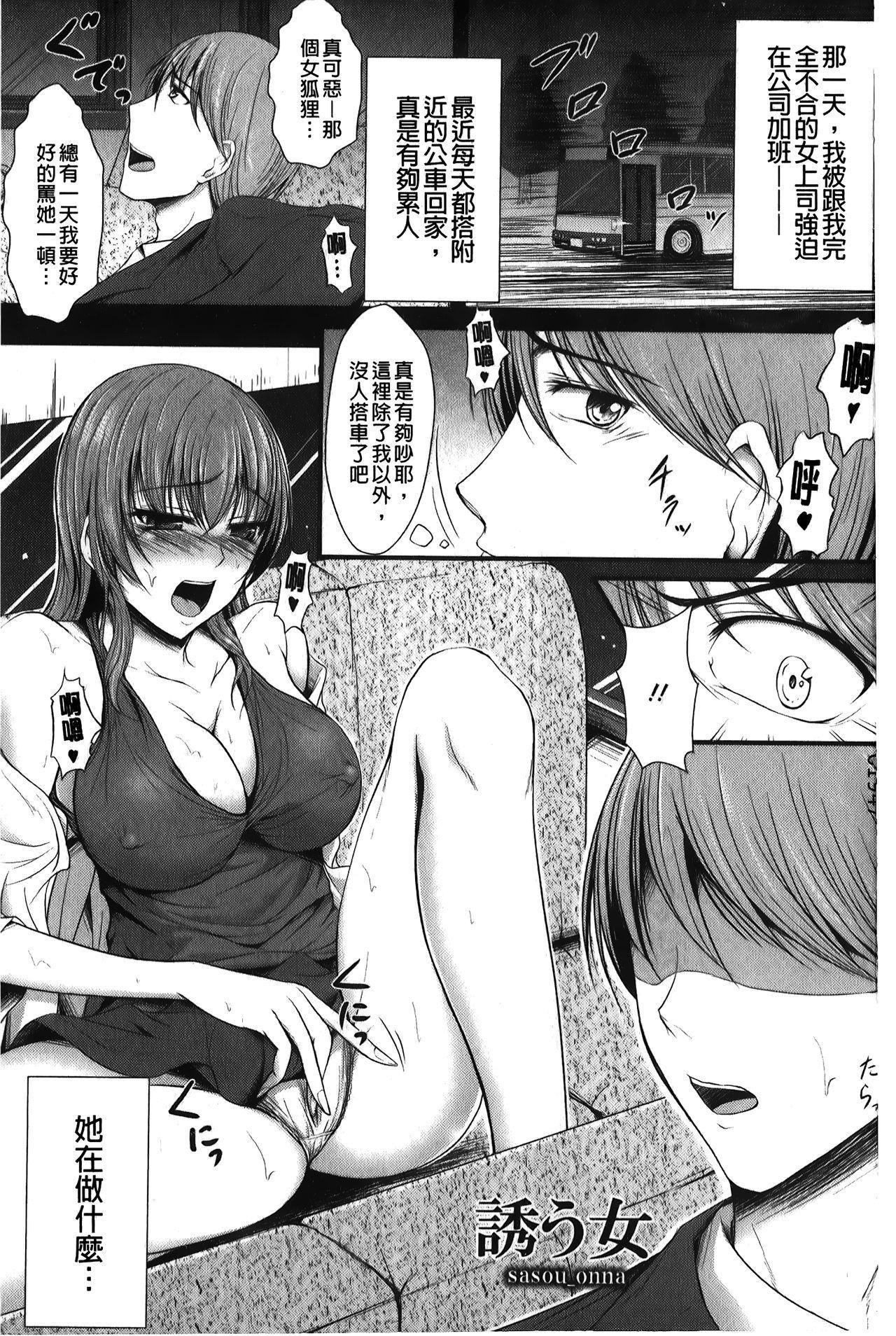 Hameochi | 戳插墮落 3