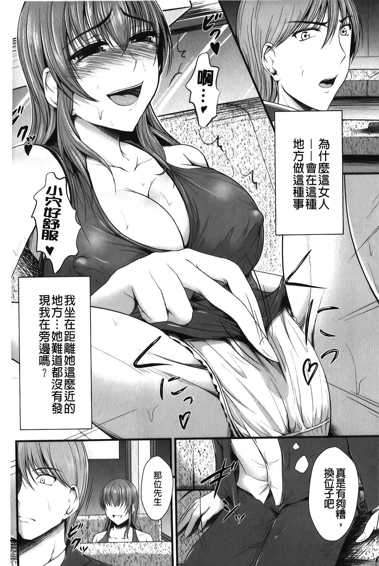 Hameochi | 戳插墮落 4