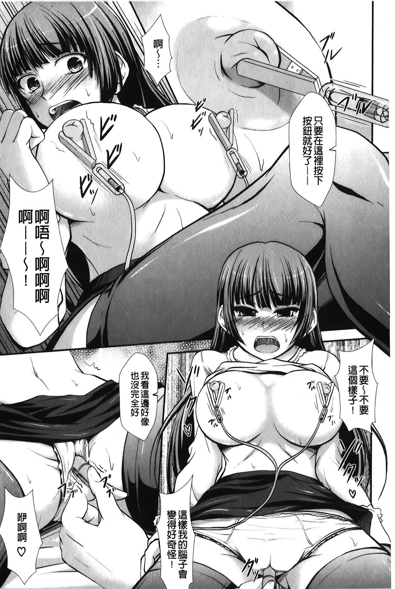 Hameochi | 戳插墮落 71