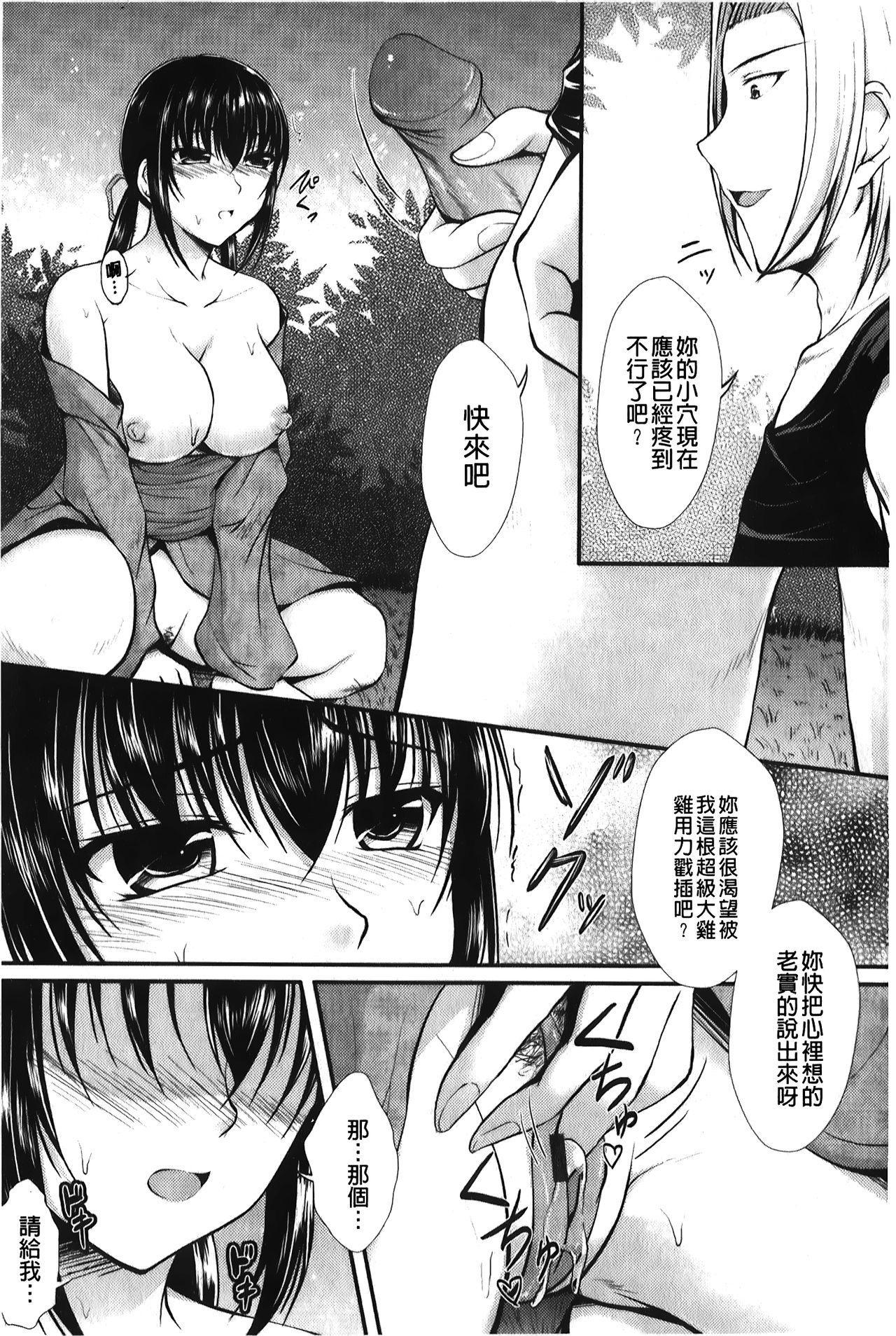 Hameochi | 戳插墮落 95