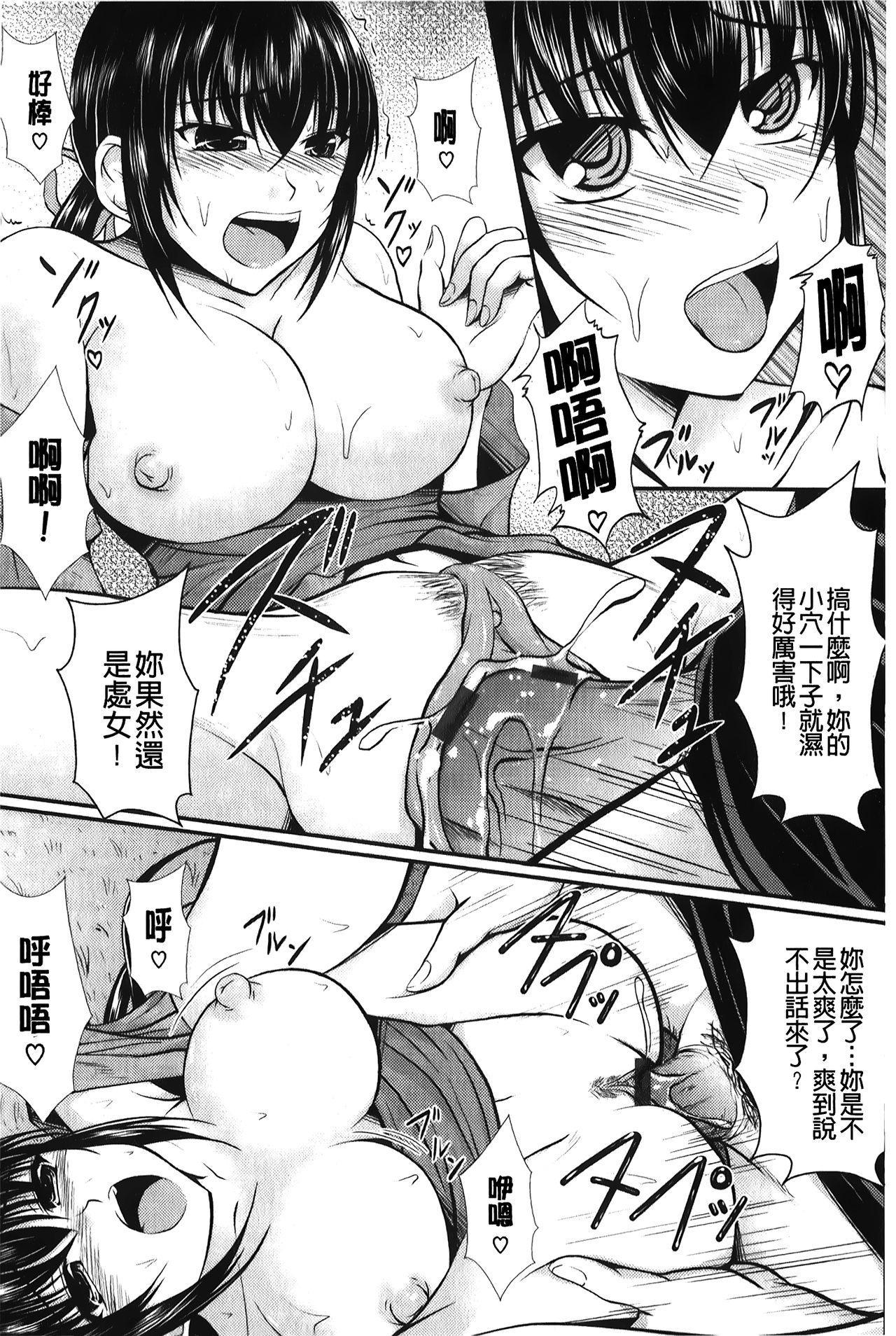 Hameochi | 戳插墮落 97