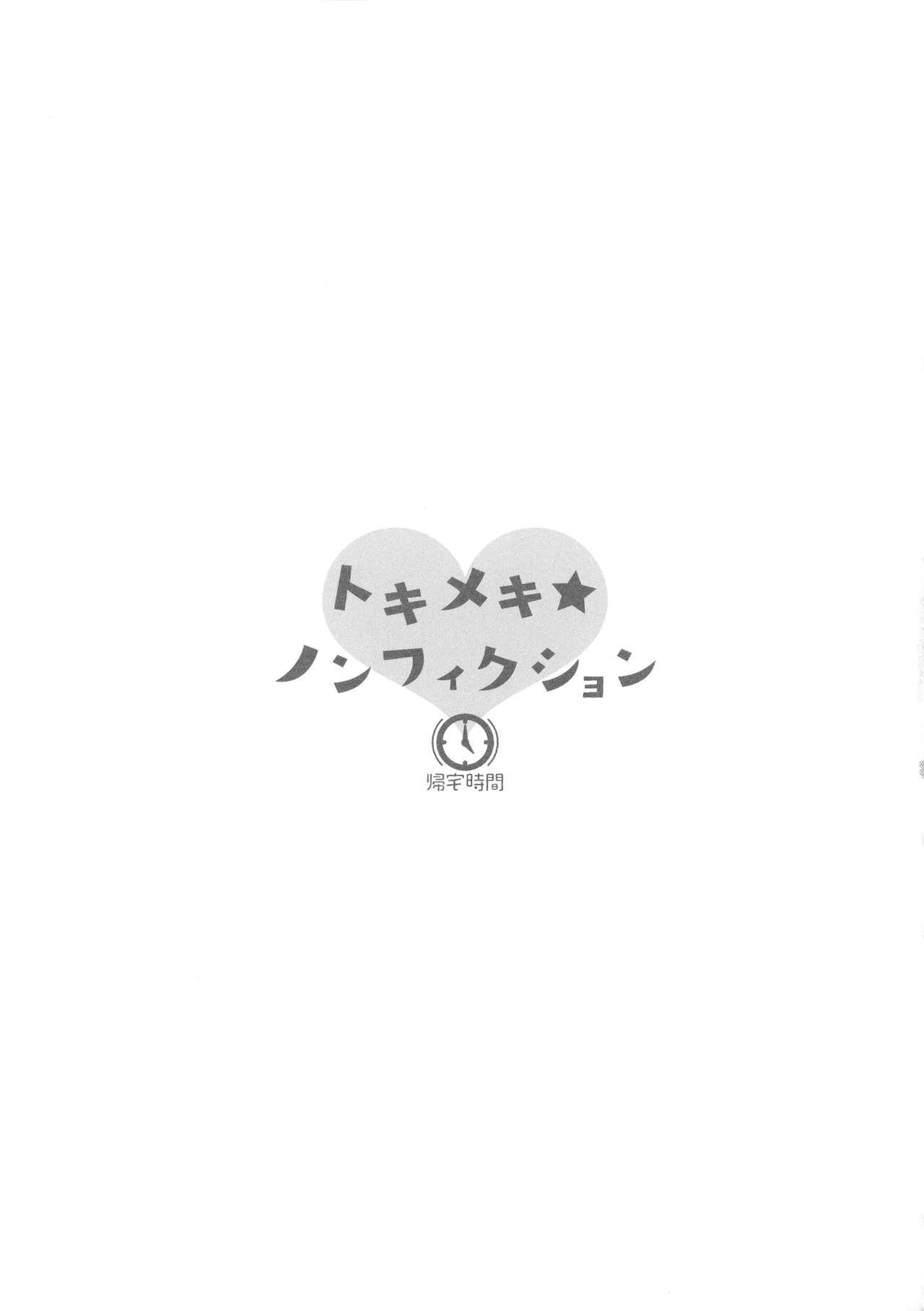 Tokimeki Nonfiction 25