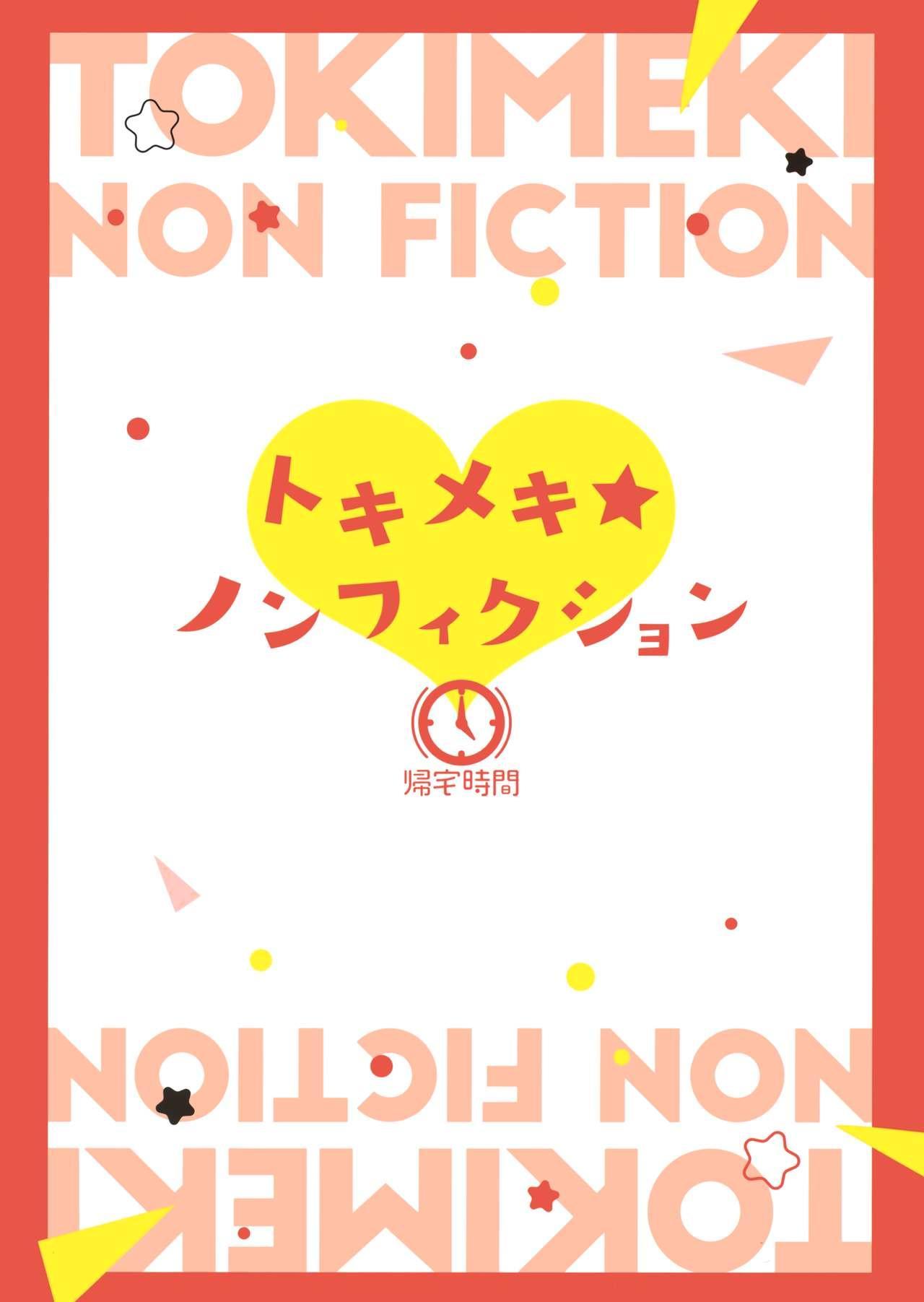 Tokimeki Nonfiction 27
