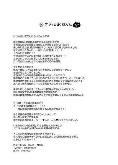 Roshao / Kiri Kuro 3