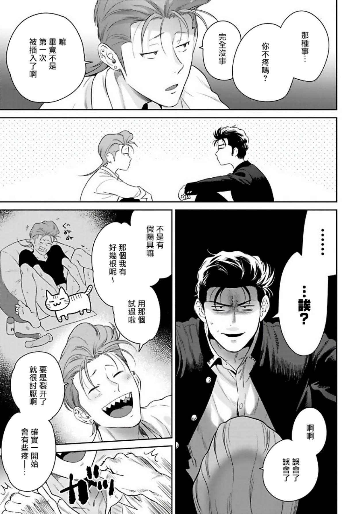 Nakasete Yaru yo Yankee-kun   让你哭噢小混混 番外 1
