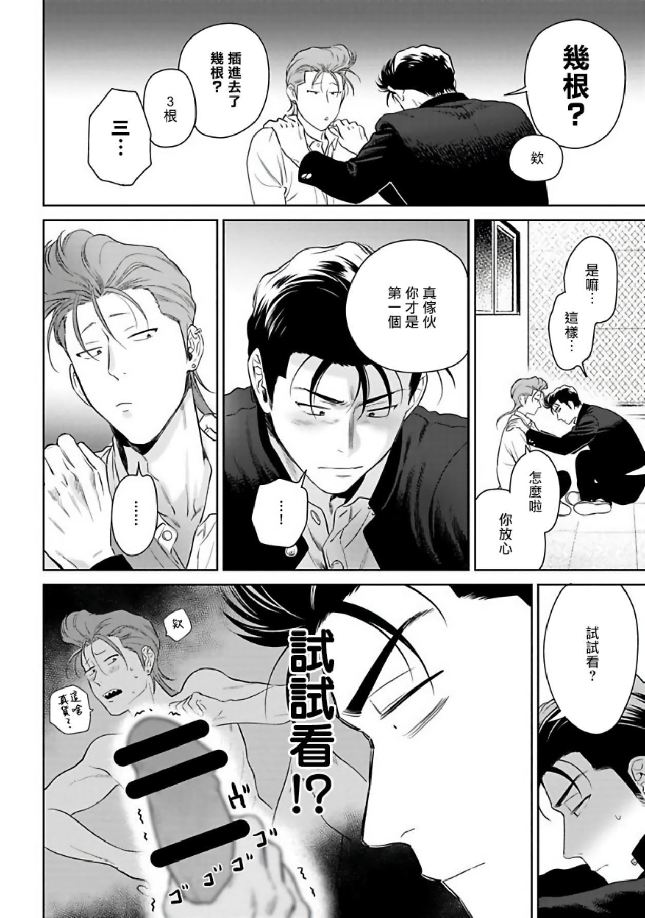 Nakasete Yaru yo Yankee-kun   让你哭噢小混混 番外 2