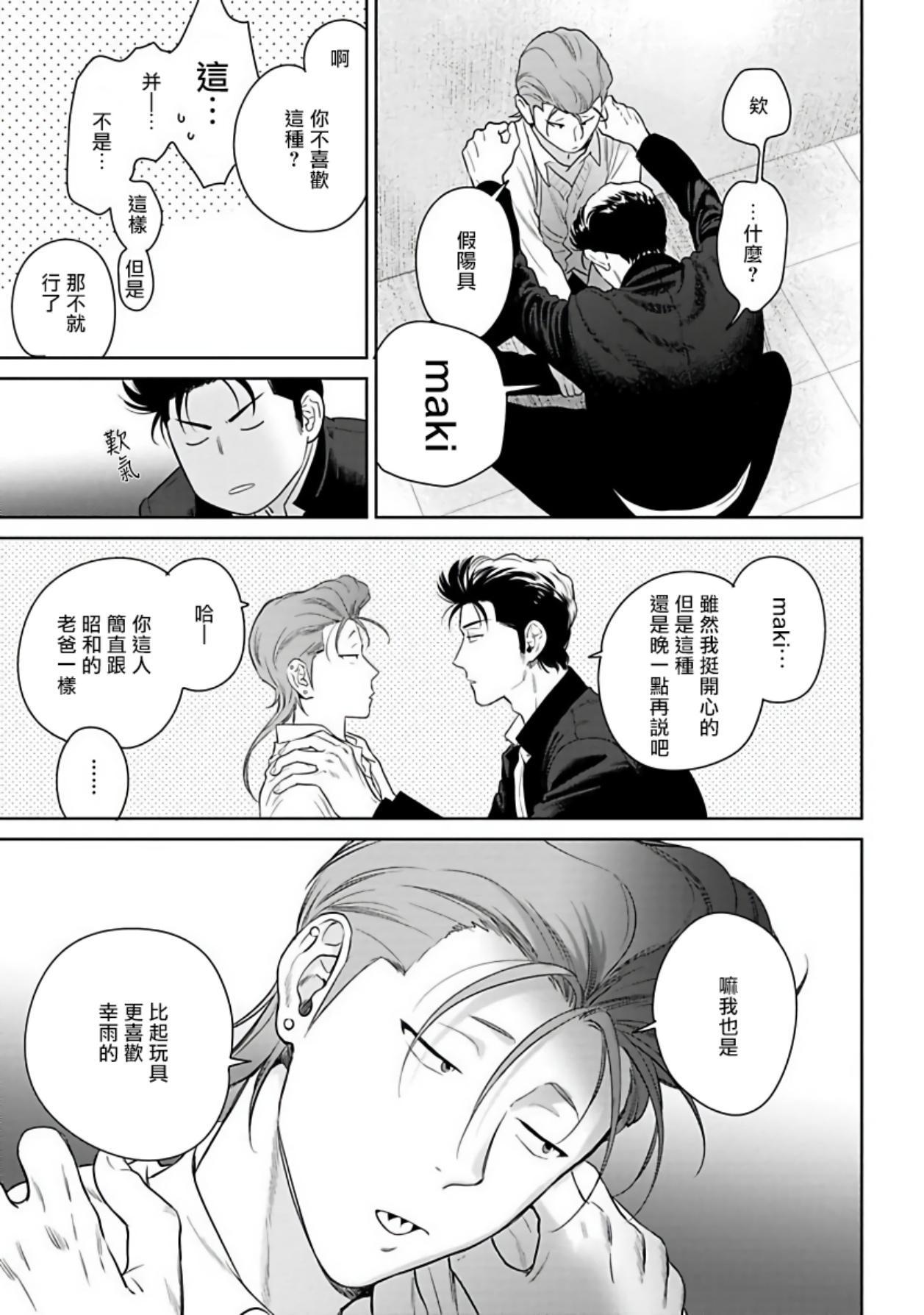 Nakasete Yaru yo Yankee-kun   让你哭噢小混混 番外 3