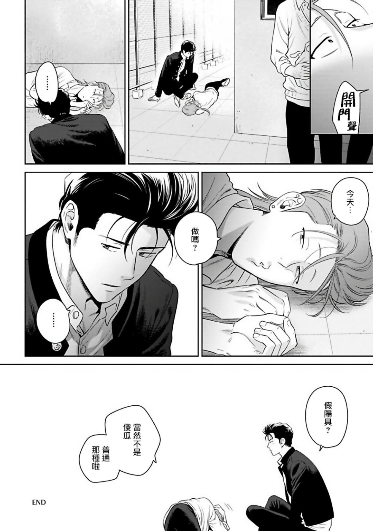 Nakasete Yaru yo Yankee-kun   让你哭噢小混混 番外 6