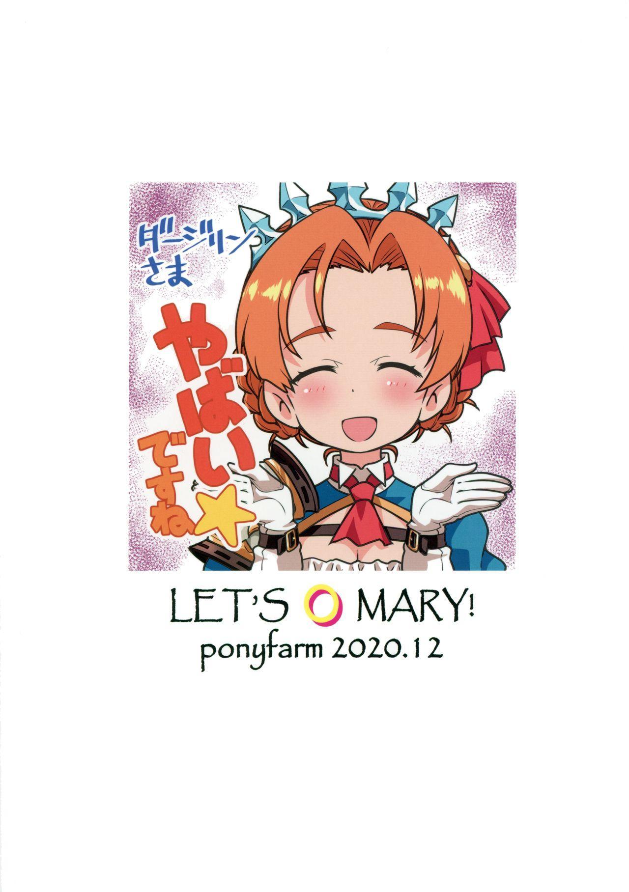 マリーを〇せ 25