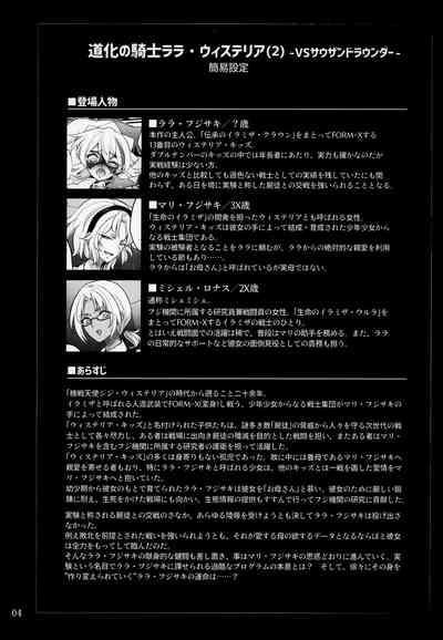 ウィステリアの戦姫~凌○堕ちする変身ヒロ 3