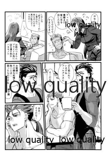 Yukibare Marriage 112