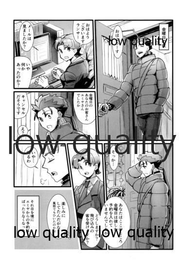 Yukibare Marriage 119