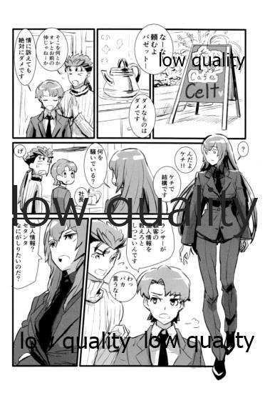 Yukibare Marriage 120