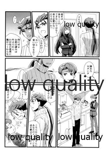 Yukibare Marriage 122