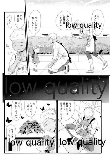 Yukibare Marriage 12