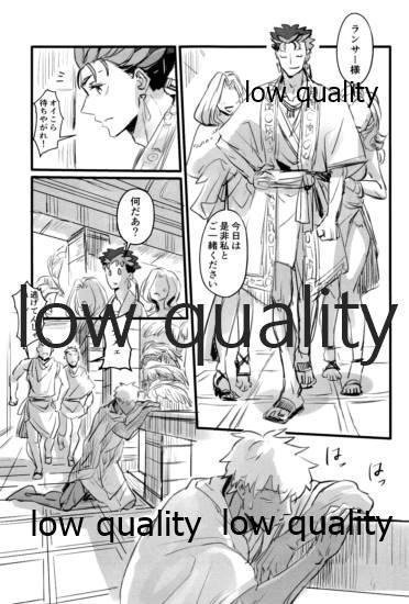 Yukibare Marriage 163