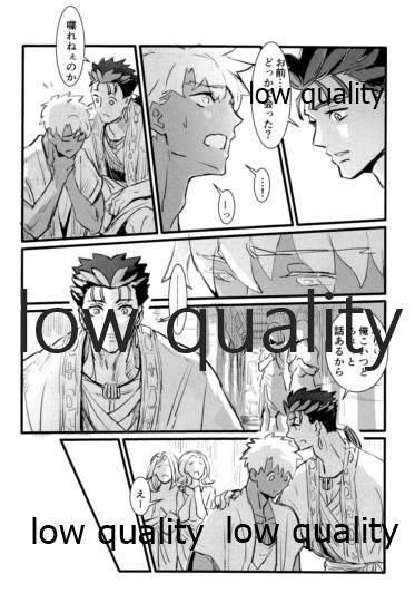 Yukibare Marriage 166