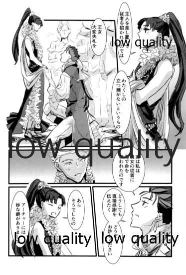 Yukibare Marriage 178