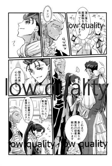 Yukibare Marriage 179