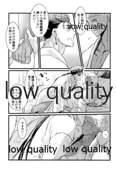 Yukibare Marriage 187
