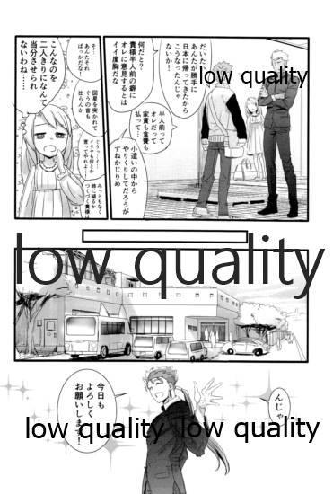 Yukibare Marriage 18