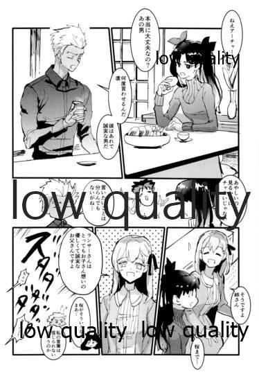 Yukibare Marriage 204